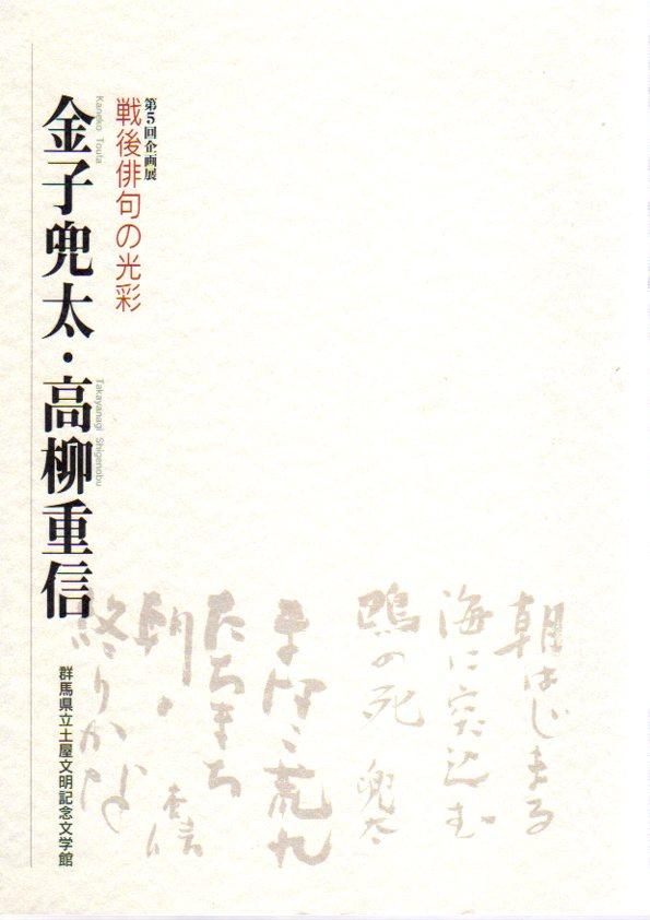 企画展 金子兜太・高柳重信-戦...