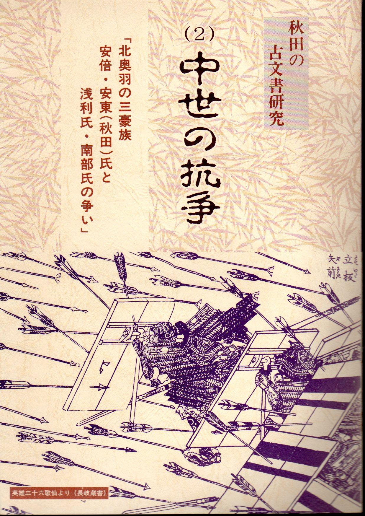 秋田の古文書研究(2) 中世の抗争...